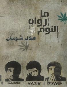 تحميل رواية ما رواه النوم pdf – هلال شومان