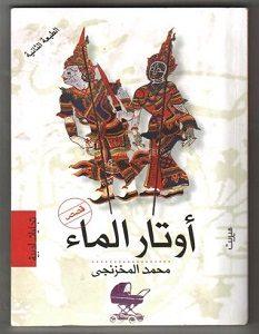 تحميل رواية أوتار الماء pdf – محمد المخزنجي