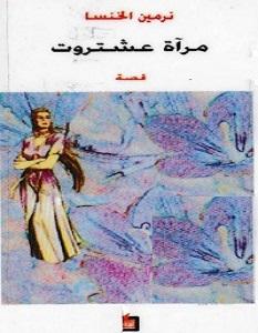 تحميل رواية مرآة عشتروت pdf – نرمين الخنسا
