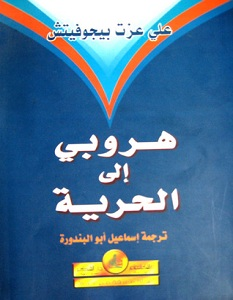 تحميل كتاب هروبي الى الحرية pdf
