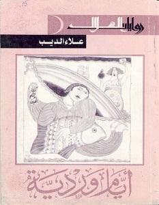 تحميل رواية أيام وردية pdf – علاء الديب