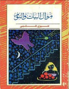 تحميل رواية موال البيات والنوم pdf – خيري شلبي