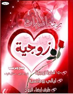 تحميل كتاب رومانسيات زوجية pdf – نورا ماجد ومنال نايف