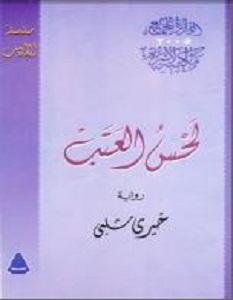 تحميل رواية لحس العتب pdf – خيري شلبي