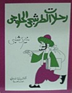 تحميل رواية رحلات الطوشجي الحلوجي pdf – خيري شلبي
