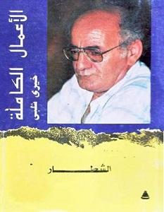 تحميل رواية الشطار pdf – خيري شلبي