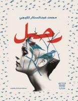 تحميل رواية رحيل pdf – محمد عبد الستار المليجي