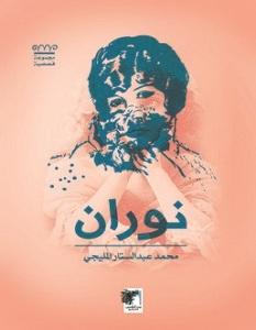 تحميل رواية نوران pdf – محمد عبد الستار المليجي
