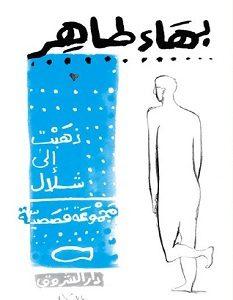تحميل رواية ذهبت إلى شلال pdf – بهاء طاهر