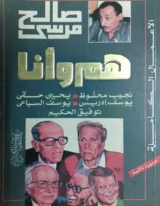 تحميل كتاب هم وأنا pdf – صالح مرسي