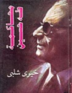 تحميل كتاب محاكمه طه حسين pdf – خيري شلبي