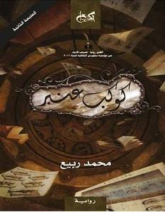 تحميل رواية كوكب عنبر pdf – محمد ربيع