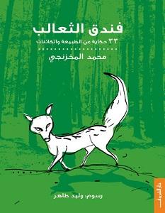 تحميل رواية فندق الثعالب pdf – محمد المخزنجي