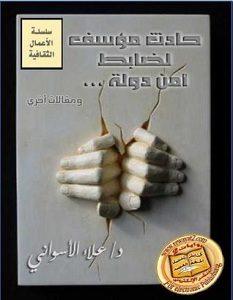 تحميل كتاب حادث مؤسف لضابط أمن الدولة pdf – علاء الأسواني
