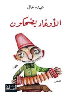 تحميل رواية الأوغاد يضحكون pdf – عبده خال