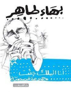 تحميل رواية أنا الملك جئت pdf – بهاء طاهر