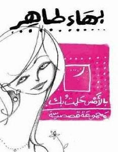 تحميل رواية بالأمس حلمت بك pdf – بهاء طاهر