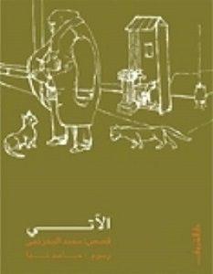 تحميل رواية الآتي pdf – محمد المخزنجي