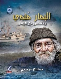 تحميل رواية البحار مندي pdf – صالح مرسي