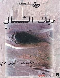 تحميل رواية ديك الشمال pdf – محمد الهرادي