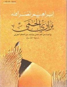 تحميل رواية براري الحمى pdf – إبراهيم نصر الله