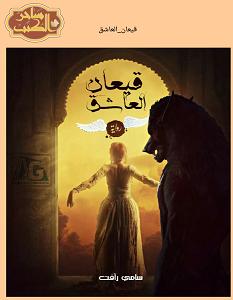 تحميل رواية قيعان العاشق pdf – سامي رأفت
