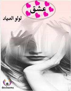 تحميل رواية عشق pdf – لولو الصياد