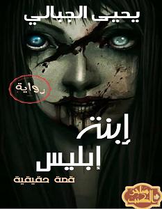 تحميل رواية ابنة ابليس pdf – يحيي الجبالي