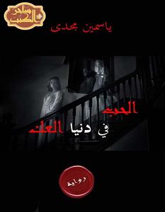 تحميل رواية الحب في دنيا العك pdf – ياسمين مجدي