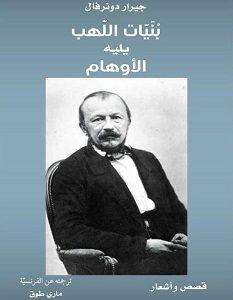 تحميل كتاب بنيات اللهب يليه الأوهام pdf – جيرار دونرفال