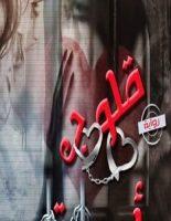 تحميل رواية قلوب أسيرة pdf – أمل القادري