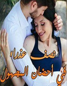 تحميل رواية نصف عذراء فى أحضان المجهول pdf – أمل لا ينتهي
