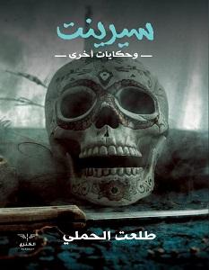 تحميل رواية سيرينت pdf – طلعت الحملي