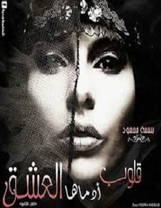 تحميل رواية قلوب أدماها العشق pdf – بسمة محمود