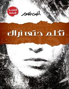 تحميل كتاب تكلم حتى أراك pdf – أنيس منصور