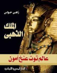 تحميل كتاب الملك الذهبي توت عنخ آمون pdf – زاهي حواس