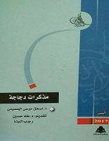تحميل رواية مذكرات دجاجة pdf – اسحق موسى الحسيني