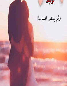تحميل رواية نبضة قلب pdf – نجوى رشيد
