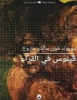 تحميل رواية فينوس فى الفراء pdf – ليوبولد فون ساشر