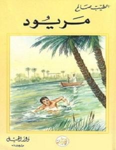 تحميل رواية مريود pdf – الطيب صالح
