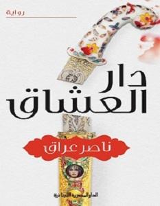 تحميل رواية دار العشاق pdf – ناصر عراق
