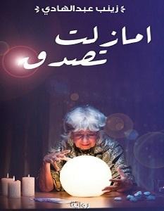 تحميل رواية اما زلت تصدق pdf – زينب عبد الهادي