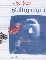 تحميل كتاب صيف يوناني pdf – صالح دياب