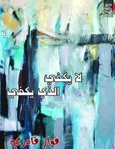 تحميل كتاب لا يكفي الذي يكفي pdf – فواز قادري