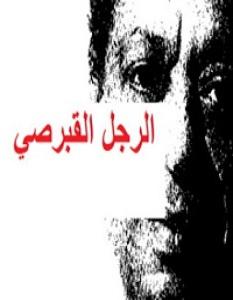 تحميل رواية الرجل القبرصي pdf – الطيب صالح