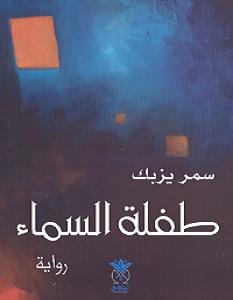 تحميل رواية طفلة السماء pdf – سمر يزبك