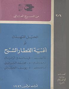 تحميل رواية أغنية القطار الشبح pdf – فرناندو أرابال