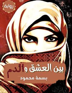 تحميل رواية بين العشق والدم pdf – بسمة محمود