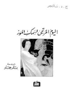 تحميل رواية اليوم المرتجى لسمك الموز pdf – ج. د. سالنجر