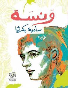 تحميل رواية ونسة pdf – سامية بكري